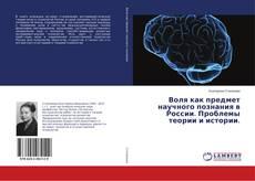 Воля как предмет научного познания в России. Проблемы теории и истории. kitap kapağı
