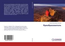 Bookcover of Преобразователь