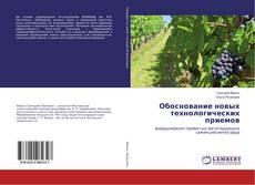 Bookcover of Обоснование новых технологических приемов