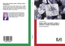 Goha nella narrativa araba e italiana: studio comparativo的封面
