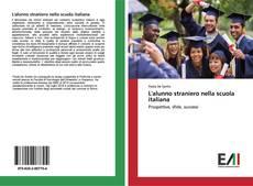 Обложка L'alunno straniero nella scuola italiana