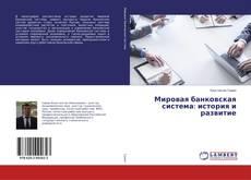 Buchcover von Мировая банковская система: история и развитие