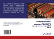 Обложка Индивидуально-авторские новообразования в языке литературы XIX века