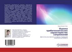 Buchcover von Оценка триботехнических характеристик сопряжений