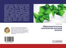 Buchcover von Образовательные технологии высшей школы