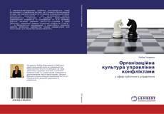 Bookcover of Організаційна культура управління конфліктами