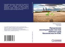 Bookcover of Продление эксплуатации систем важных для безопасности АЭС
