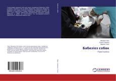 Bookcover of Бабезіоз собак