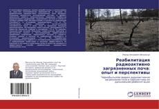 Обложка Реабилитация радиоактивно загрязненных почв: опыт и перспективы