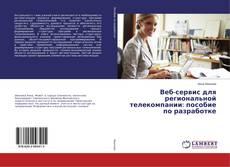Обложка Веб-сервис для региональной телекомпании: пособие по разработке