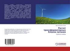 Bookcover of Расчет трансформаторных блоков питания