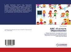 Bookcover of АИС «Е-услуги. Образование»