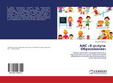 Copertina di АИС «Е-услуги. Образование»