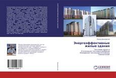 Bookcover of Энергоэффективные жилые здания