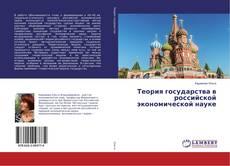 Bookcover of Теория государства в российской экономической науке