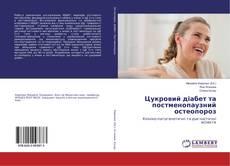 Borítókép a  Цукровий діабет та постменопаузний остеопороз - hoz