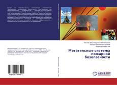 Bookcover of Метательные системы пожарной безопасности