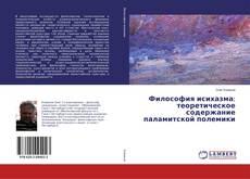 Bookcover of Философия исихазма: теоретическое содержание паламитской полемики