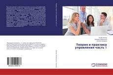 Bookcover of Теория и практика управления часть 1