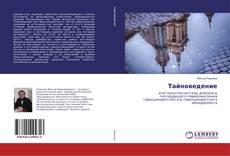 Bookcover of Тайноведение