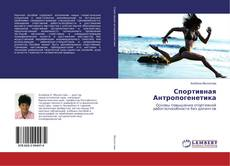 Bookcover of Спортивная Антропогенетика