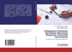 Bookcover of Совершенствование методики обучения будущих учителей технологии