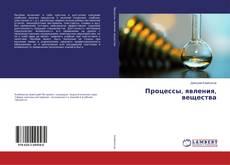 Copertina di Процессы, явления, вещества