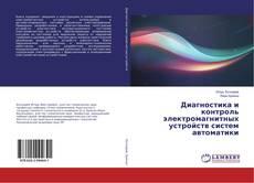 Обложка Диагностика и контроль электромагнитных устройств систем автоматики