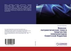 Bookcover of Военно-патриотическая тема в творчестве композиторов Советской Карелии