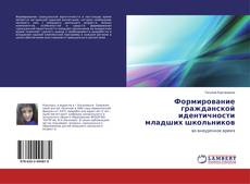 Bookcover of Формирование гражданской идентичности младших школьников