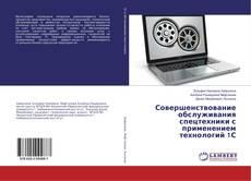 Buchcover von Совершенствование обслуживания спецтехники с применением технологий 1С