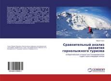 Couverture de Сравнительный анализ развития горнолыжного туризма
