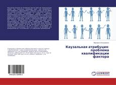 Bookcover of Каузальная атрибуция: проблема квалификации фактора