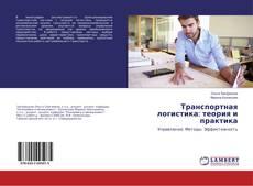 Couverture de Транспортная логистика: теория и практика