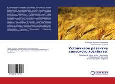 Bookcover of Устойчивое развитие сельского хозяйства