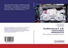 Bookcover of Особенности Т- и В- клеточного иммунитета