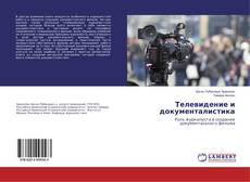 Обложка Телевидение и документалистика