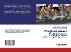 Bookcover of Разработка модуля сбора данных о потенциальных клиентах предприятия