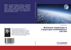 Bookcover of Фазовые переходы и структура полимерных систем