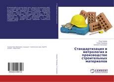 Bookcover of Стандартизация и метрология в производстве строительных материалов