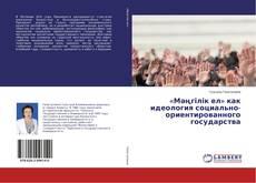 Buchcover von «Мәңгілік ел» как идеология социально-ориентированного государства