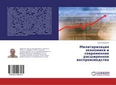 Couverture de Милитаризация экономики и современное расширенное воспроизводство