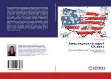 Bookcover of Американский герой XIX века