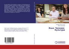 Bookcover of Язык. Человек. Культура