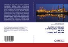 Bookcover of Автоматизация когенерационных систем теплоснабжения