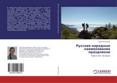 Copertina di Русские народные наименования праздников