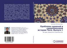 Bookcover of Проблемы древней и средневековой истории Чача. Выпуск 5
