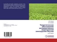 Buchcover von Теоретическое обоснование мелиоративных мероприятий земледелии Якутии