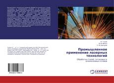 Обложка Промышленное применение лазерных технологий