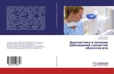 Bookcover of Диагностика и лечение заболеваний слизистой оболочки рта